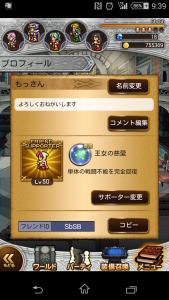 Screenshot_2015-05-14-09-39-23