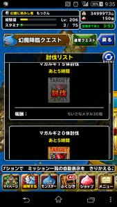 Screenshot_2015-05-18-09-35-52