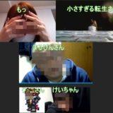 skype忘年会